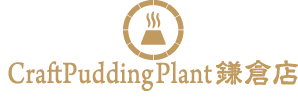 鎌倉 小町通りに誕生したプリン専門店 Craft Pudding Plant 鎌倉店