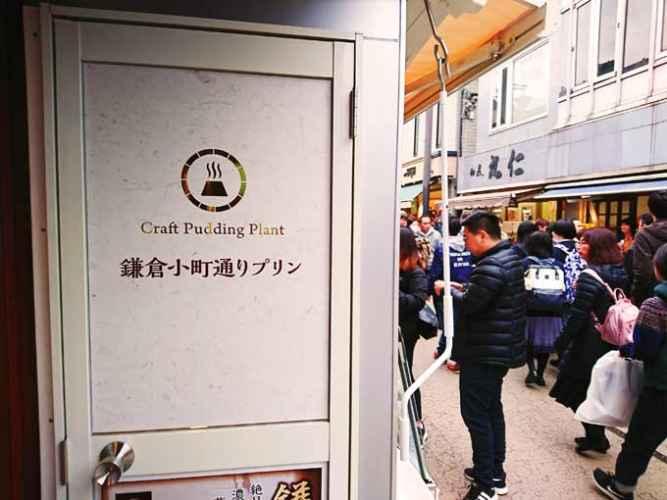クラフトプリンプラント鎌倉店3