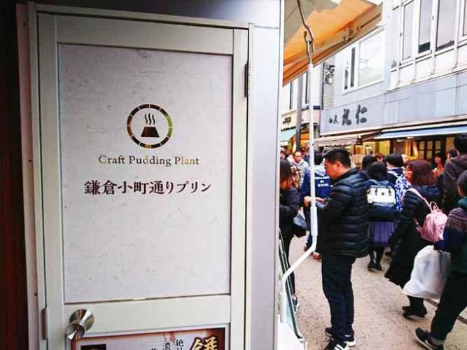 クラフトプリンプラント鎌倉店
